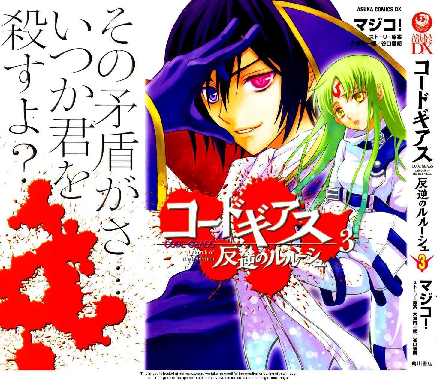 Code Geass: Lelouch of the Rebellion 9 Page 1