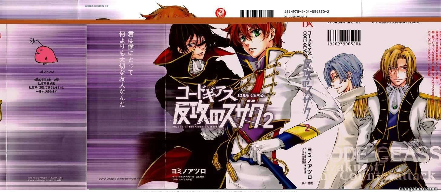 Code Geass: Suzaku of the Counterattack 4 Page 1