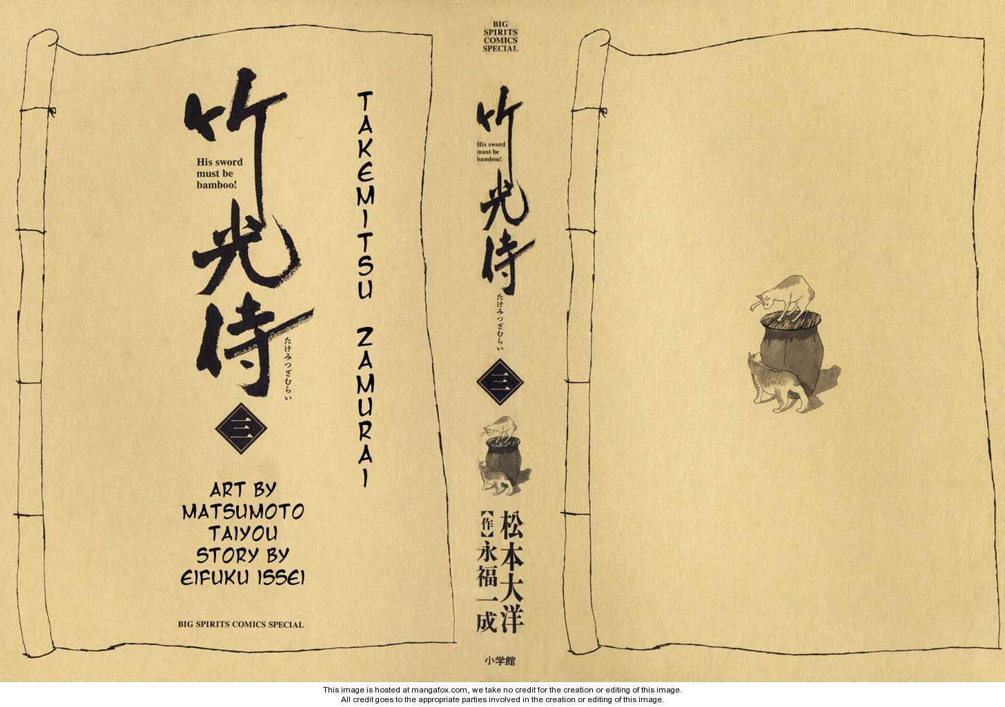Takemitsu Zamurai 21 Page 2