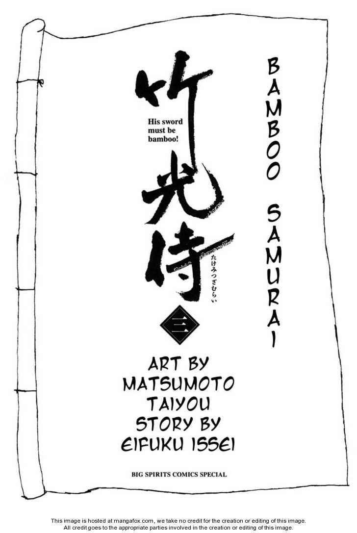 Takemitsu Zamurai 21 Page 3