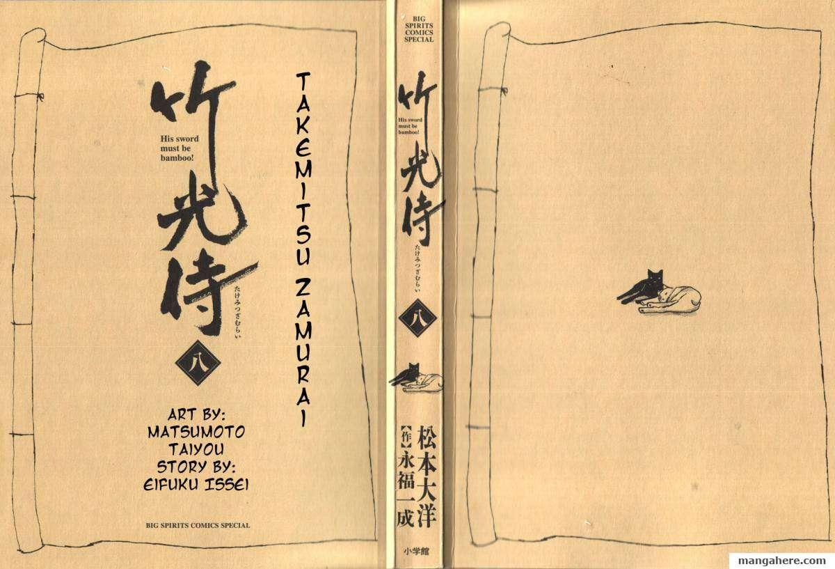 Takemitsu Zamurai 71 Page 2