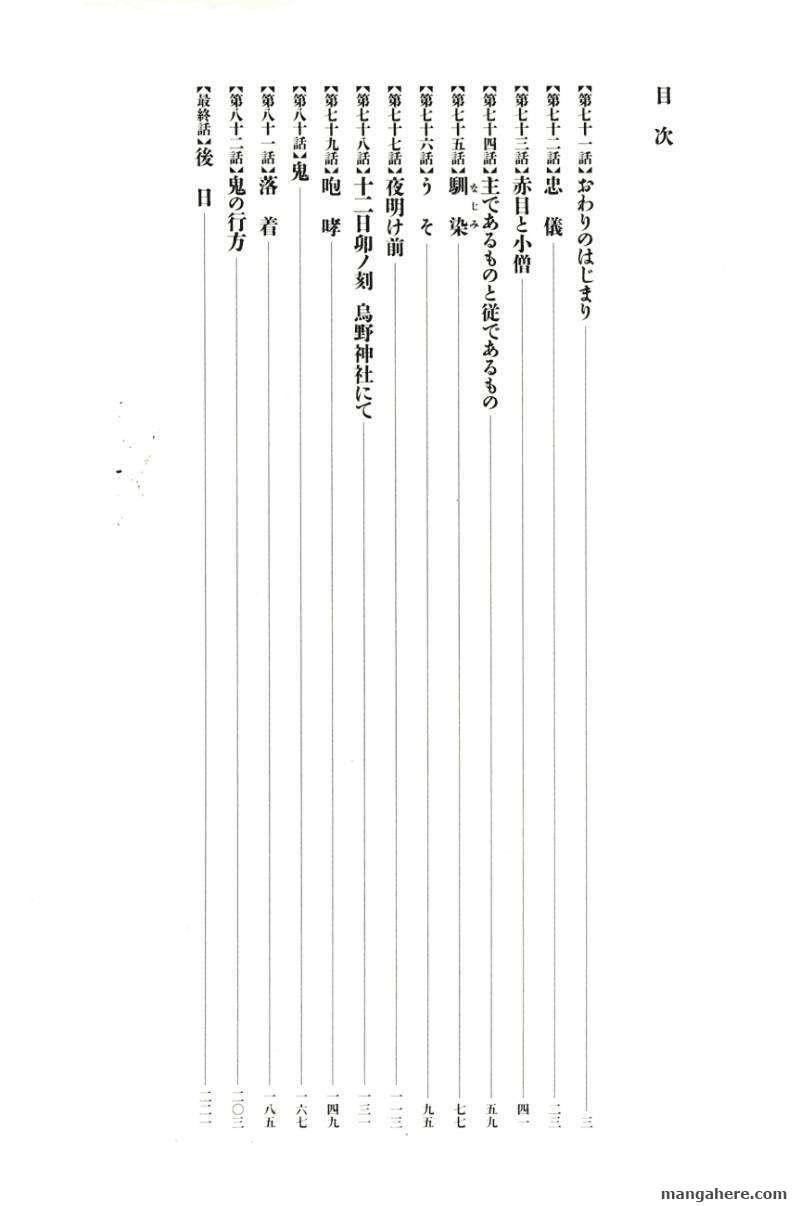 Takemitsu Zamurai 71 Page 4
