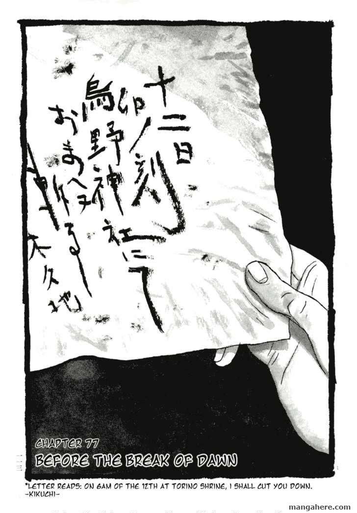 Takemitsu Zamurai 77 Page 2