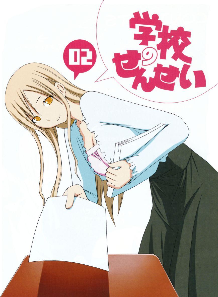 Gakkou no Sensei (SUYAMA Shinya) 8 Page 2