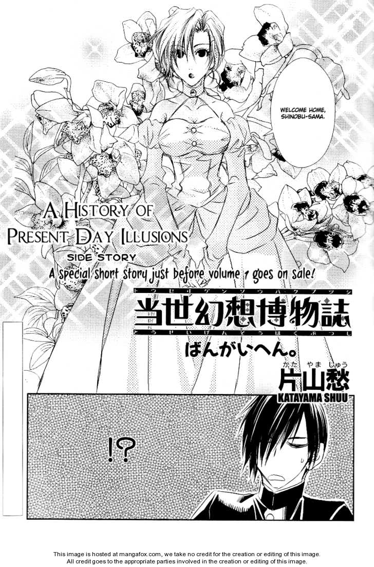 Tousei Gensou Hakubutsushi 7.5 Page 2