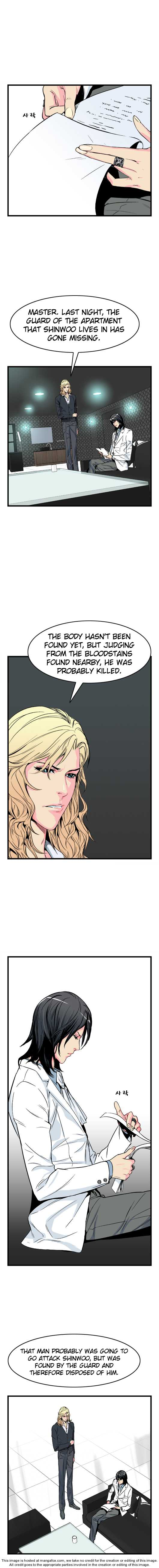 Noblesse 26 Page 3