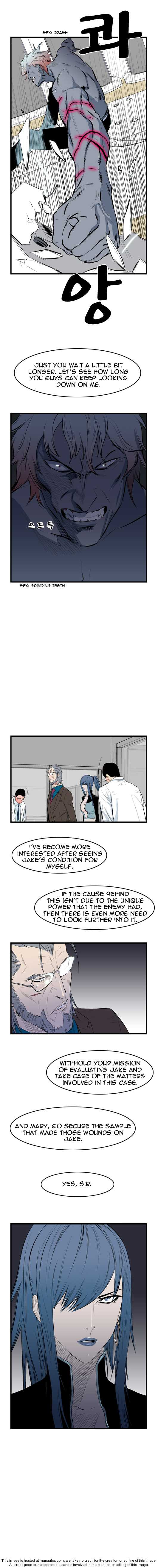 Noblesse 55 Page 3