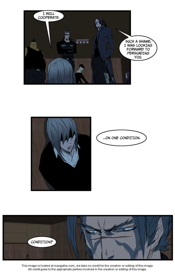 Noblesse 117 Page 2