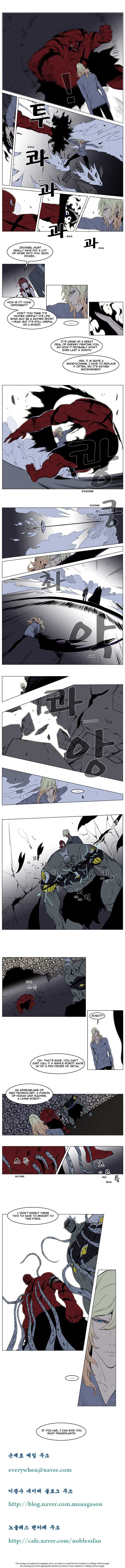 Noblesse 147 Page 3