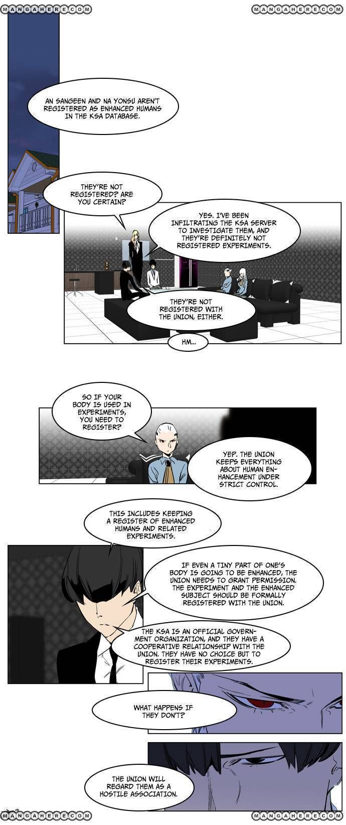 Noblesse 217 Page 3