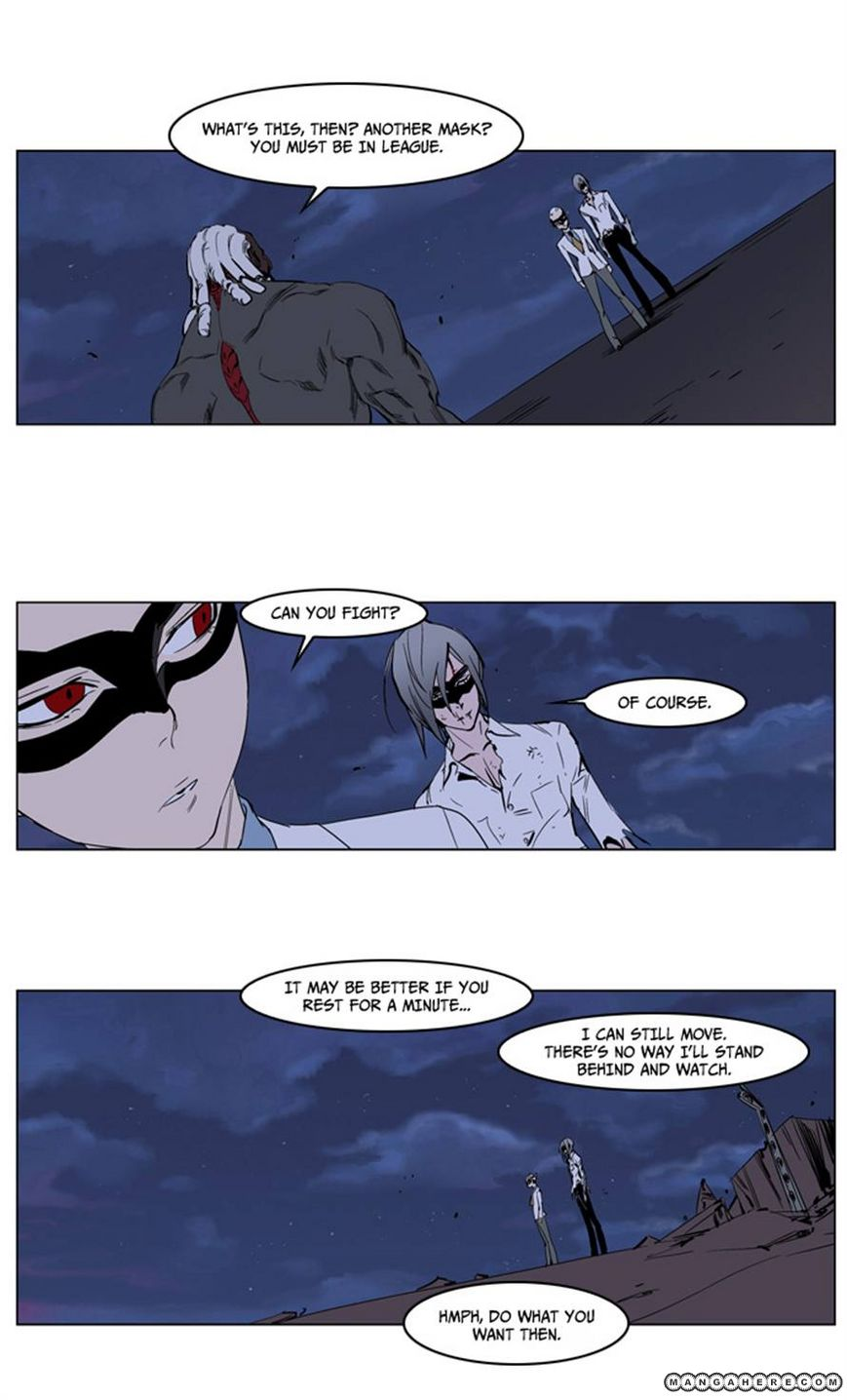 Noblesse 227 Page 3