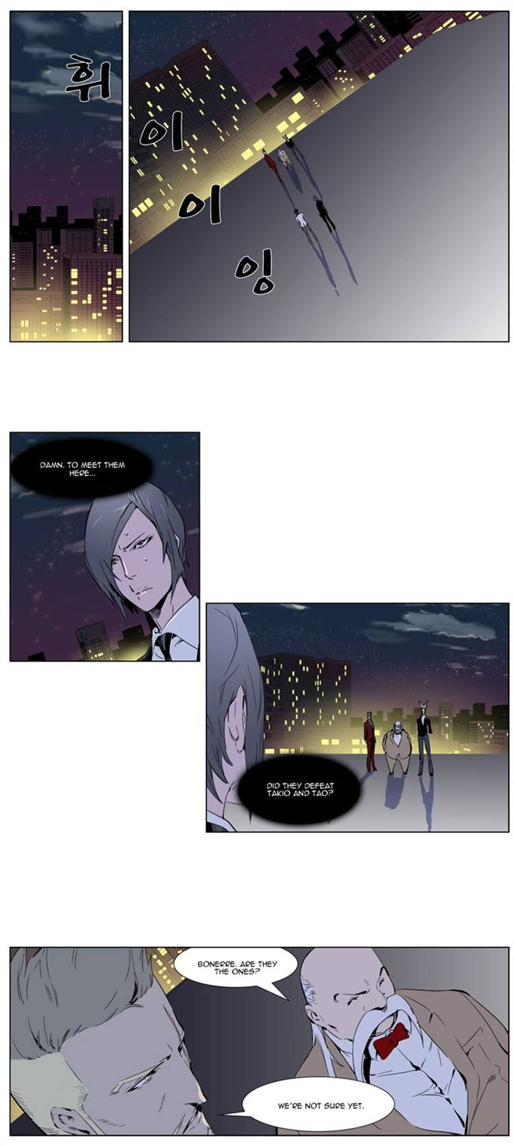 Noblesse 256 Page 2
