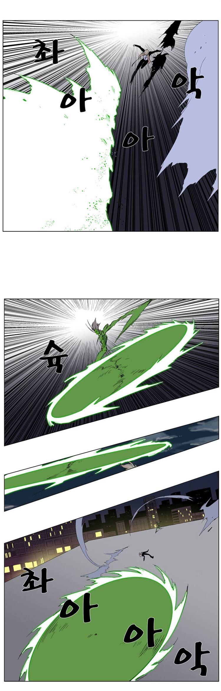 Noblesse 258 Page 3