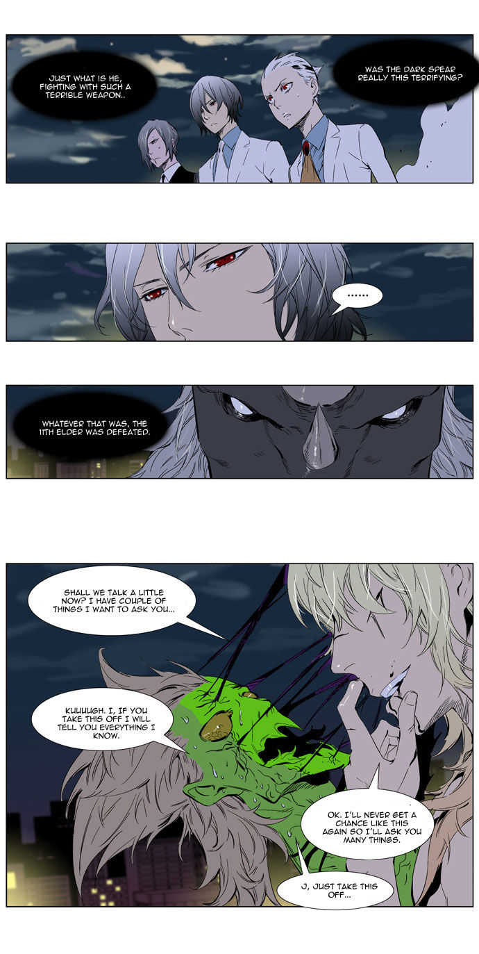 Noblesse 260 Page 3