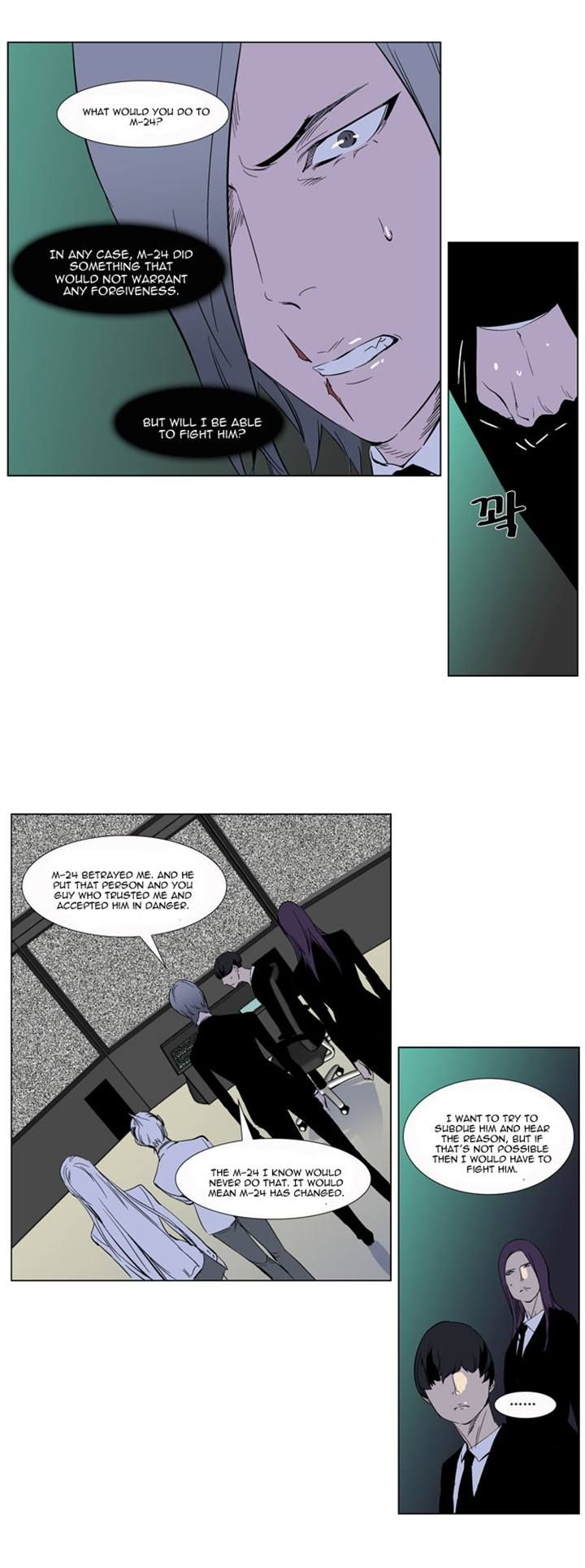 Noblesse 264 Page 3