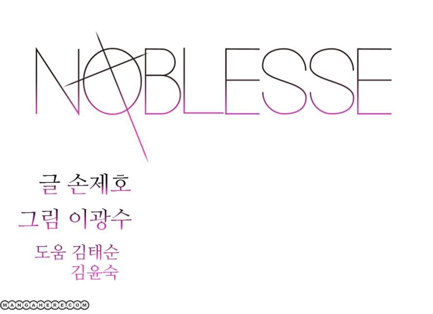 Noblesse 265 Page 1