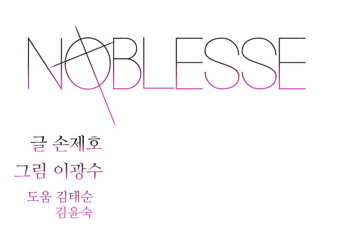Noblesse 266 Page 1