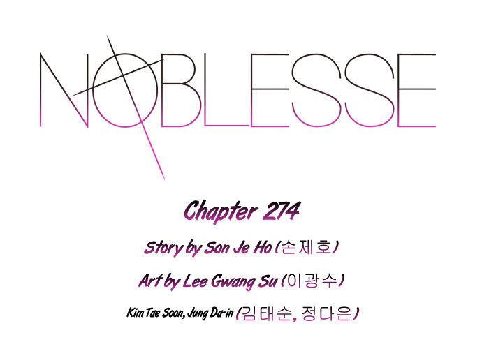 Noblesse 274 Page 2