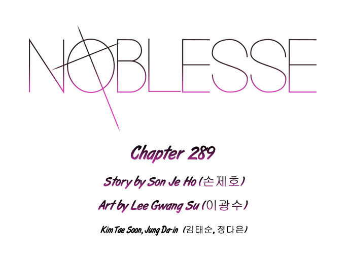 Noblesse 289 Page 2