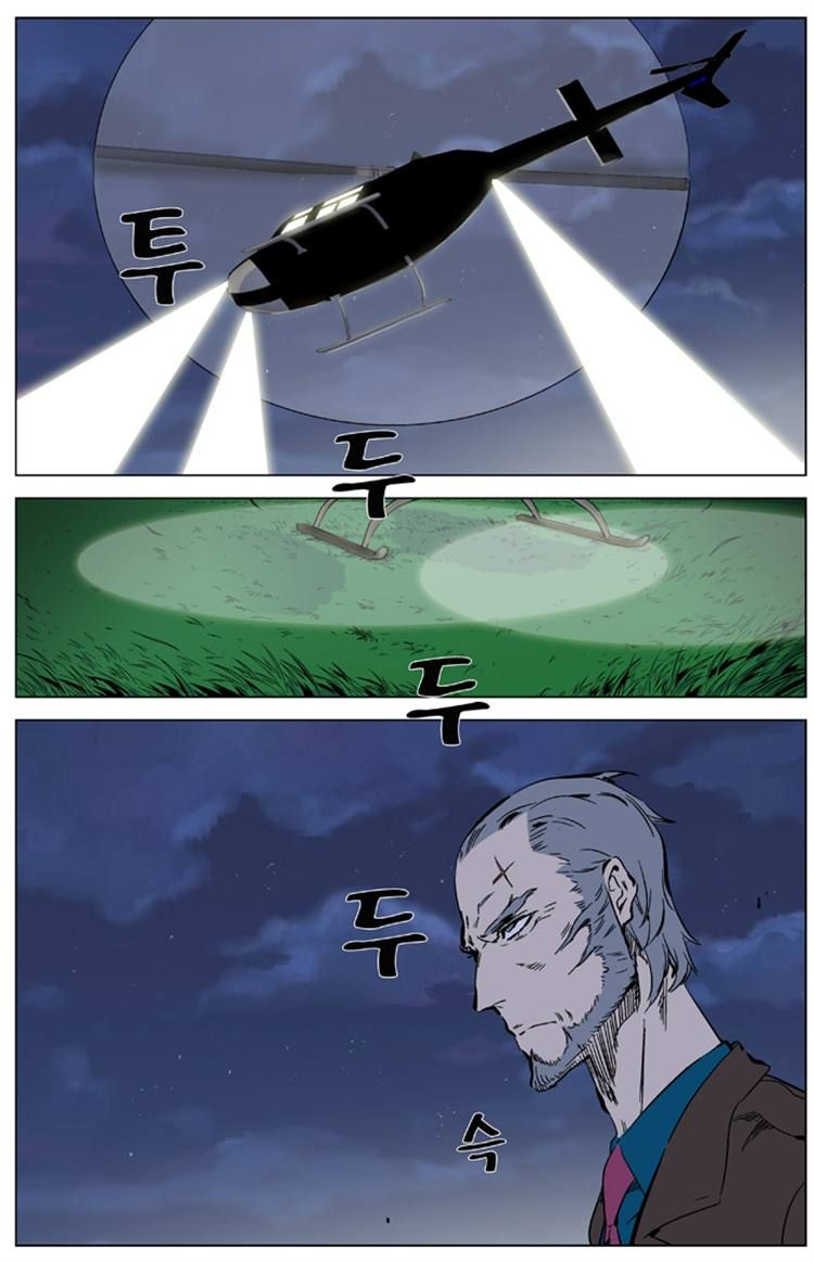 Noblesse 327 Page 1