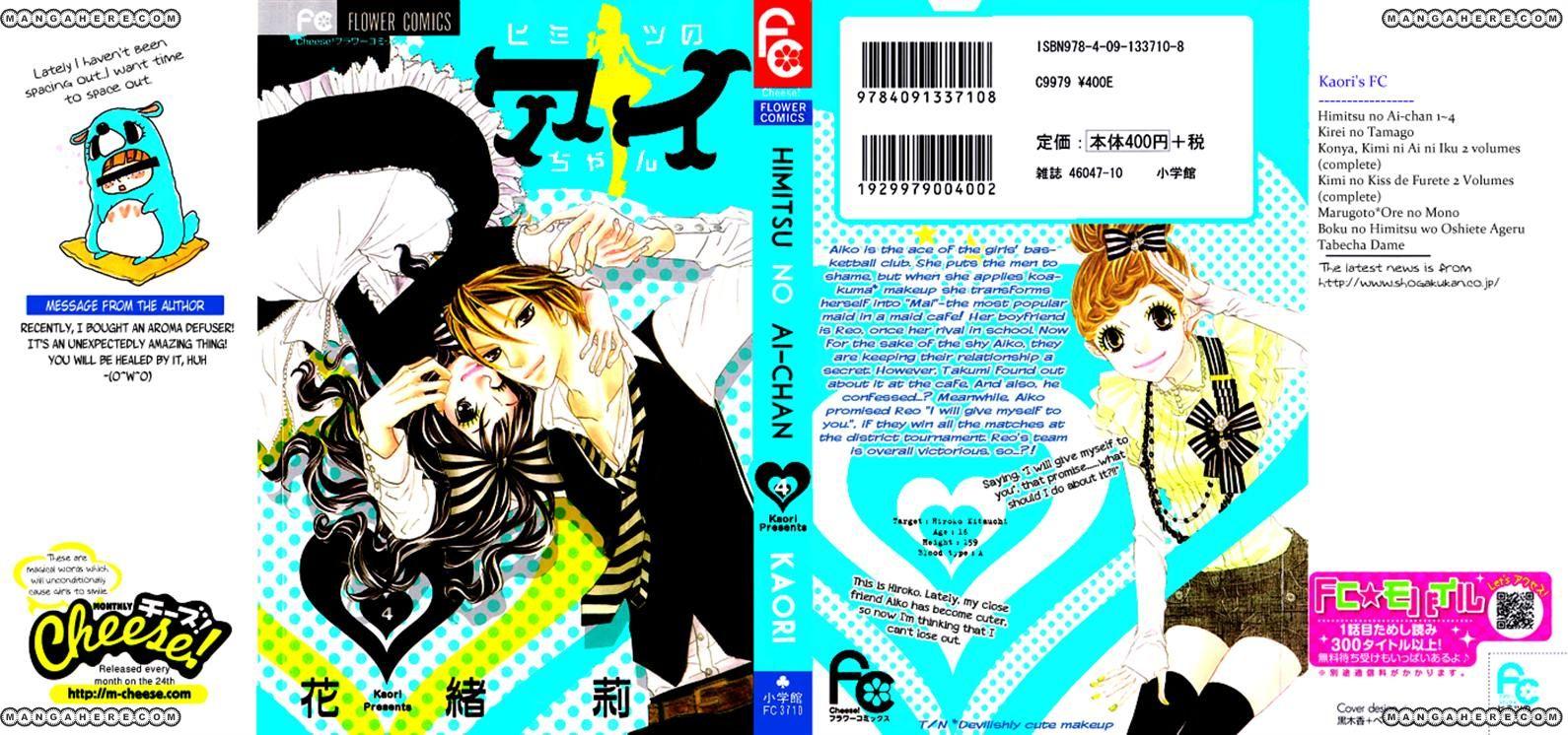 Himitsu no Ai chan 14 Page 1