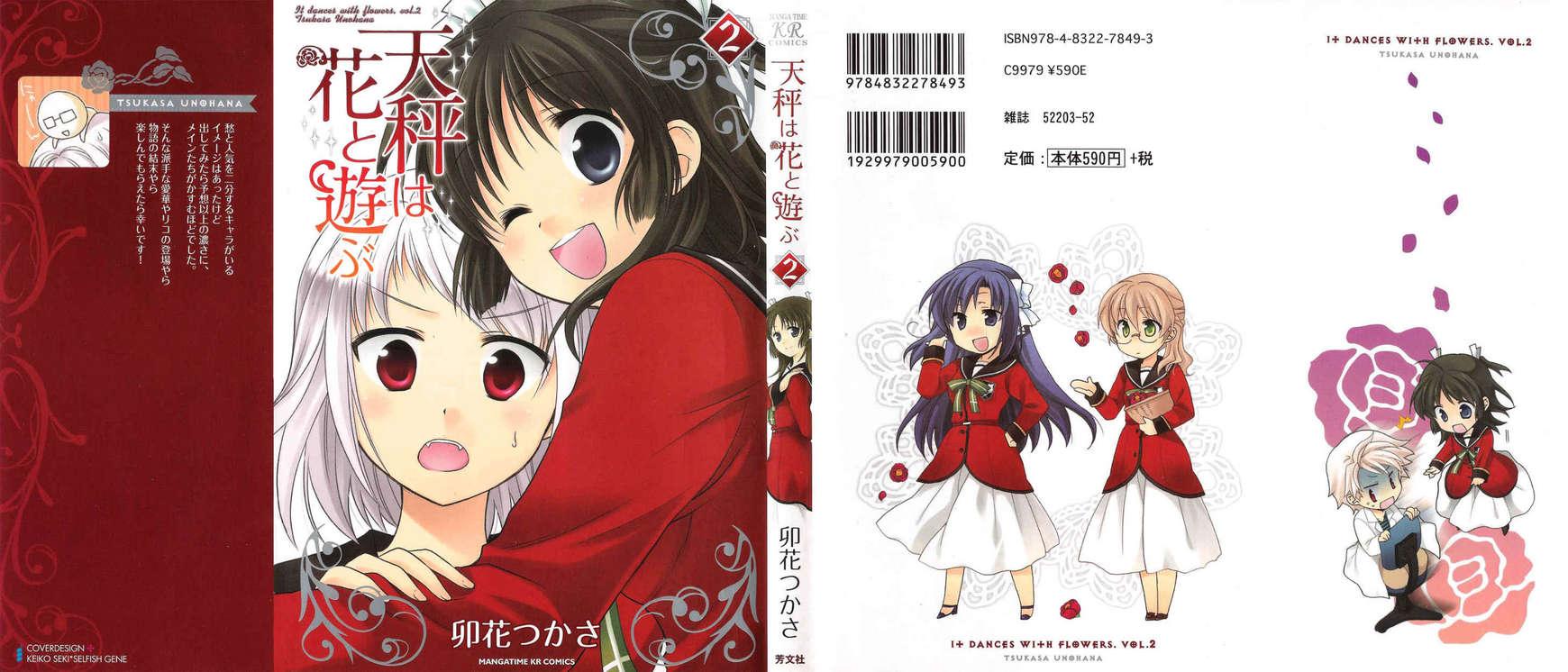 Tenbin wa Hana to Asobu 7 Page 1