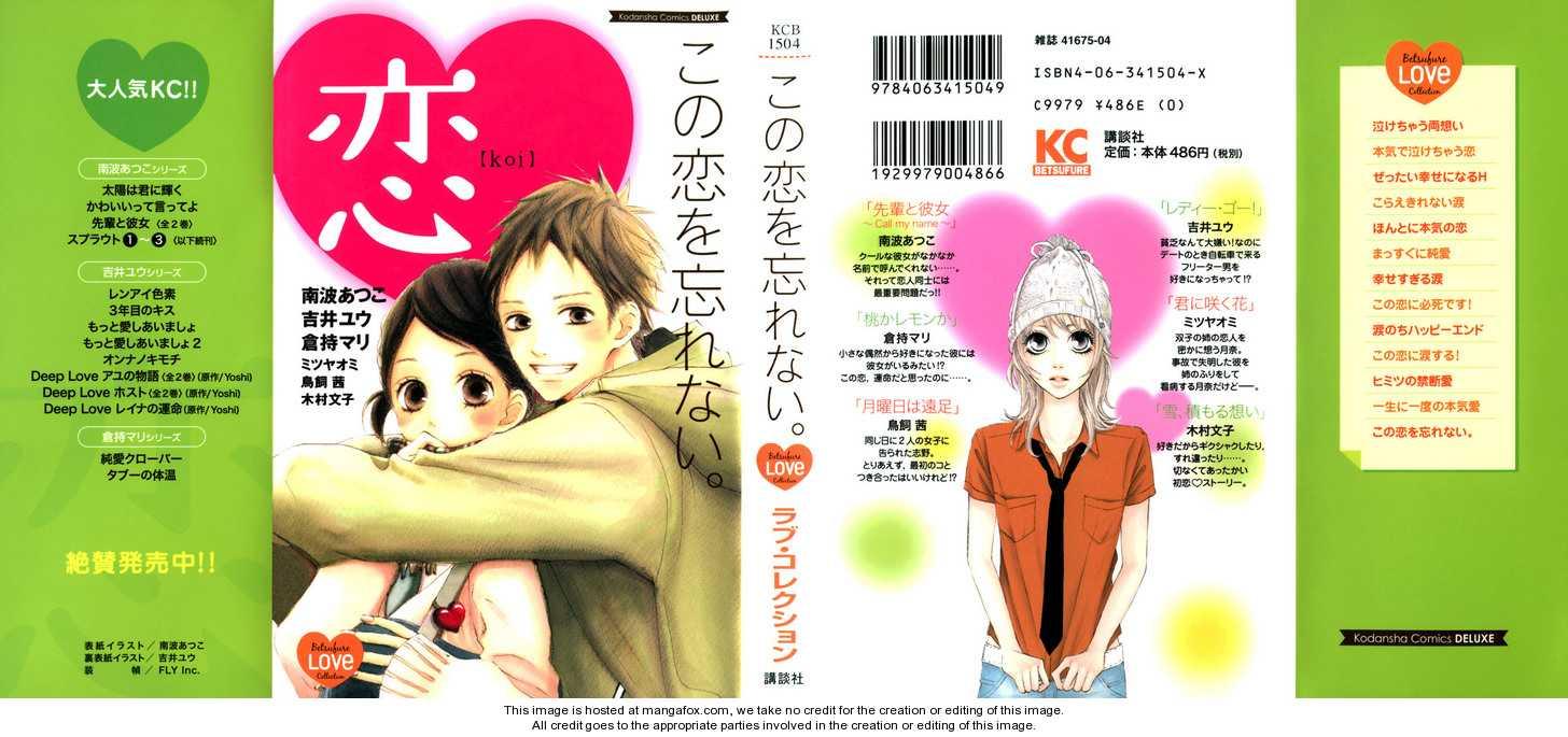 Kono Koi wo Wasurenai 2 Page 1