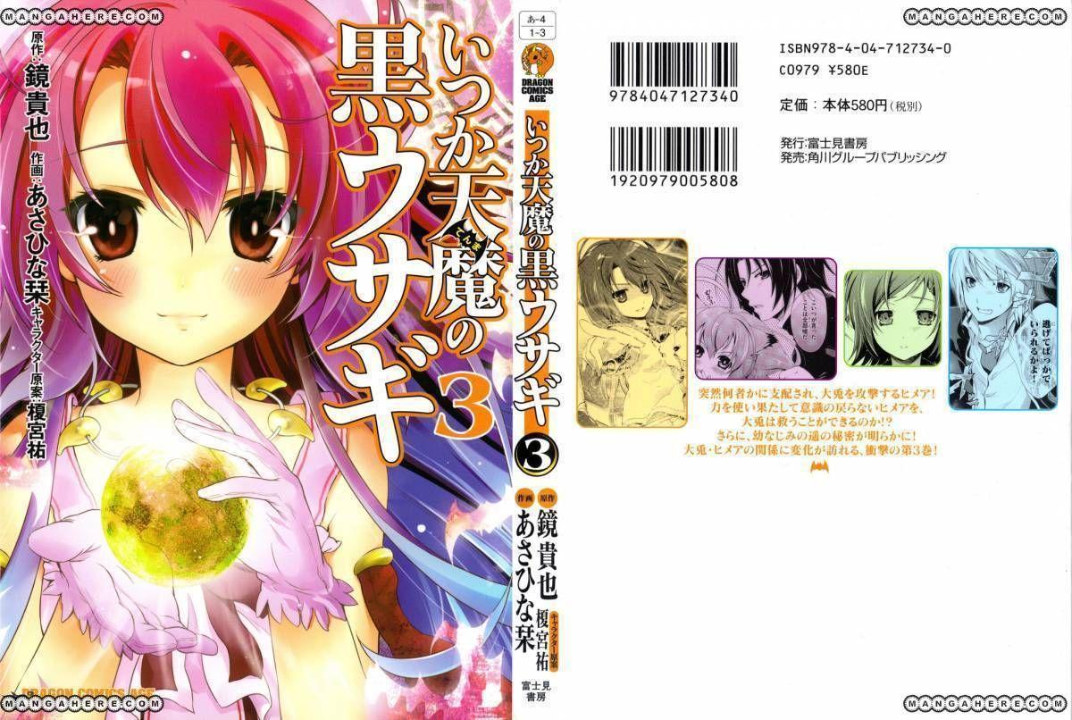 Itsuka Tenma no Kuro Usagi 13 Page 1