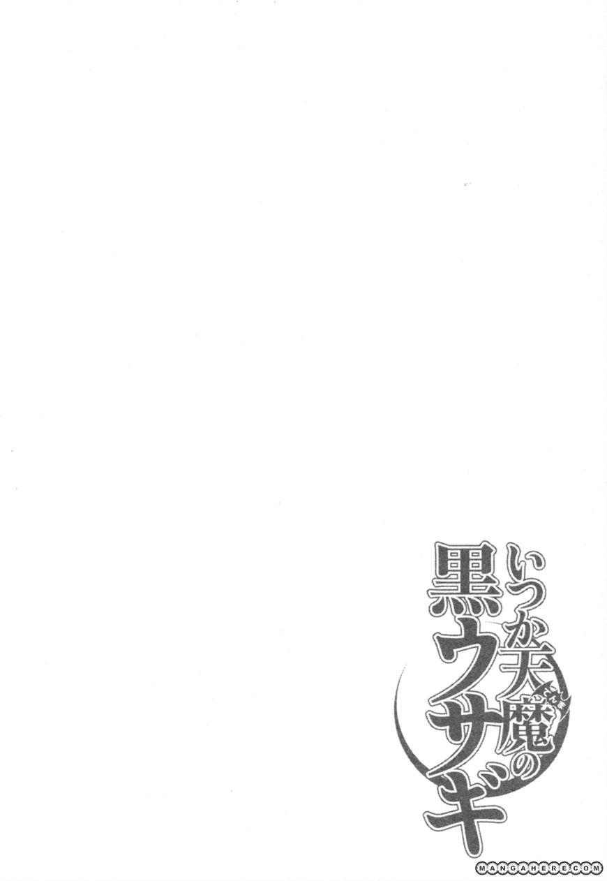 Itsuka Tenma no Kuro Usagi 15 Page 1
