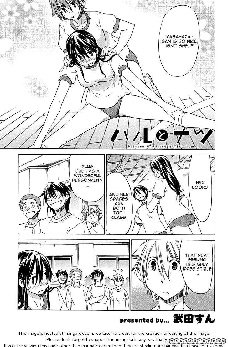 Haru to Natsu 7 Page 3