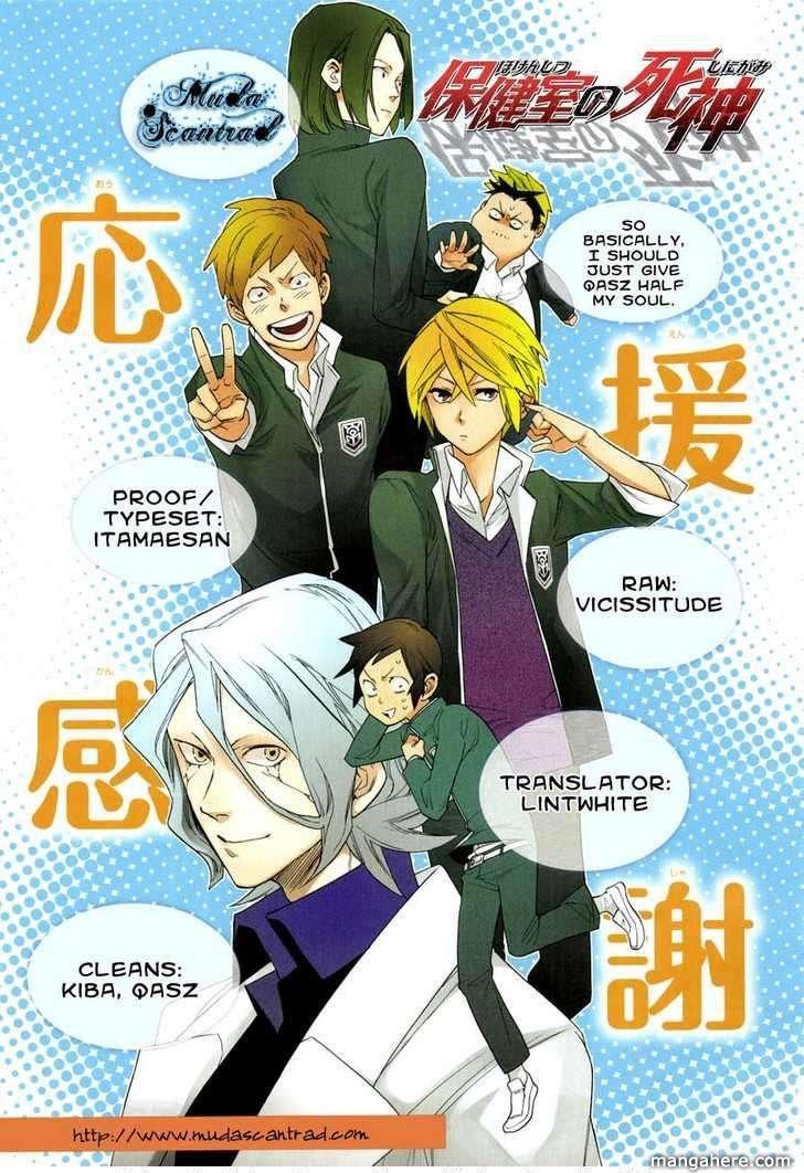 Hokenshitsu no Shinigami 36 Page 1