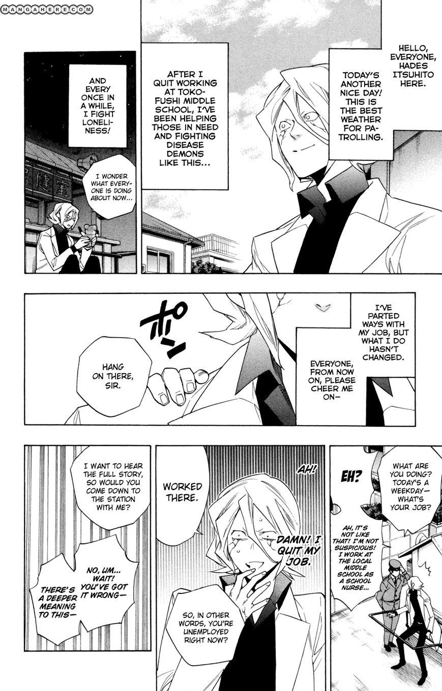 Hokenshitsu no Shinigami 63 Page 2