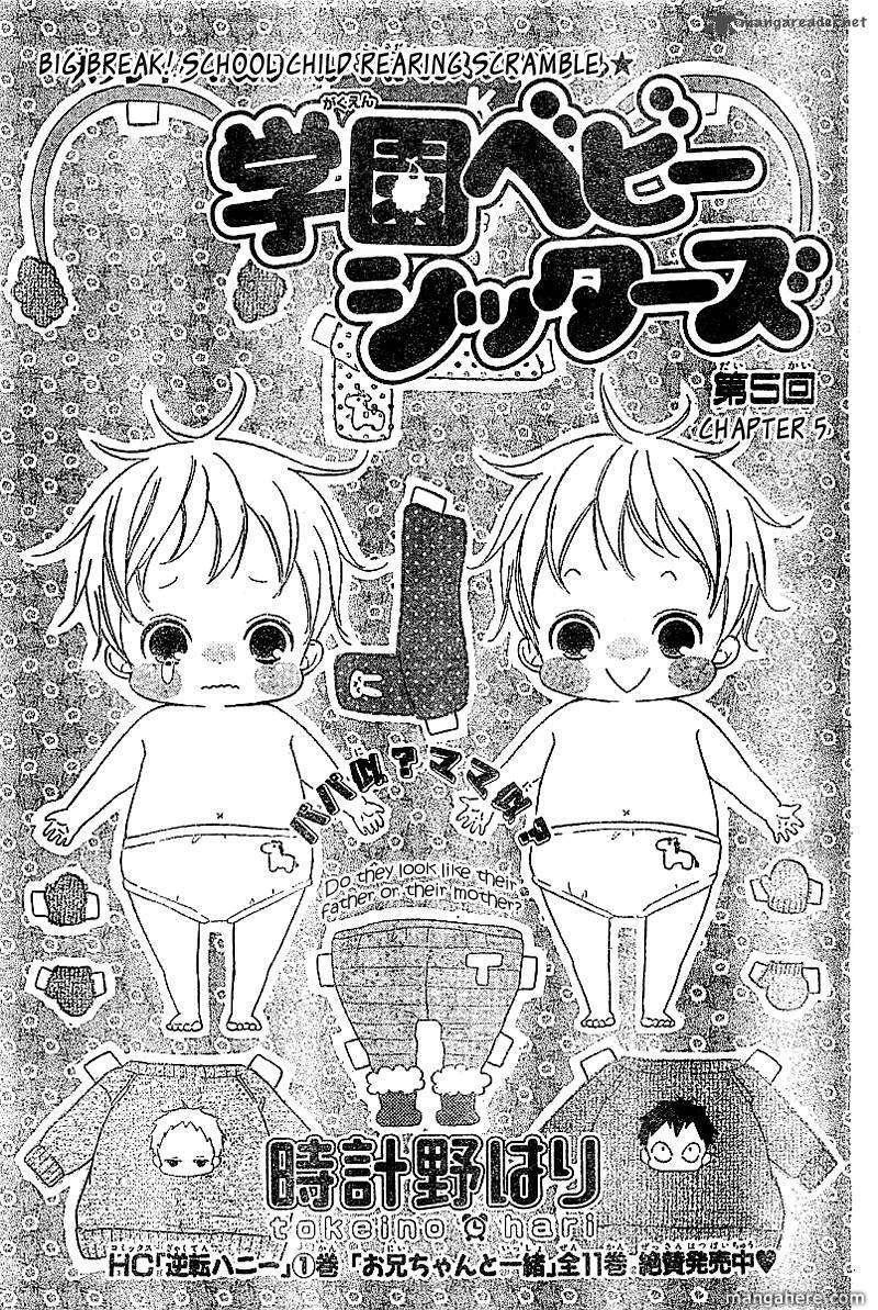 Gakuen Babysitters 5 Page 2
