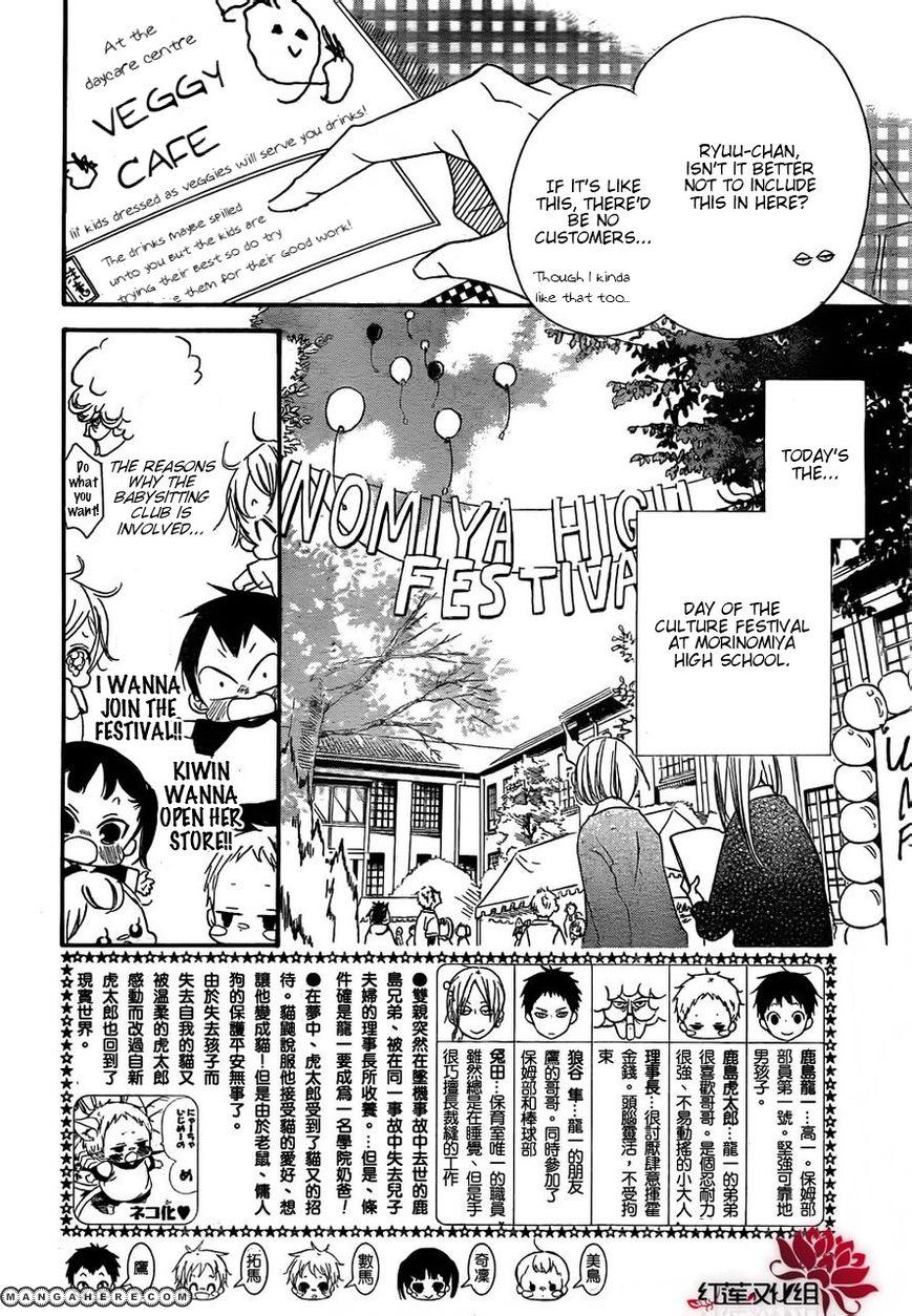 Gakuen Babysitters 24 Page 2