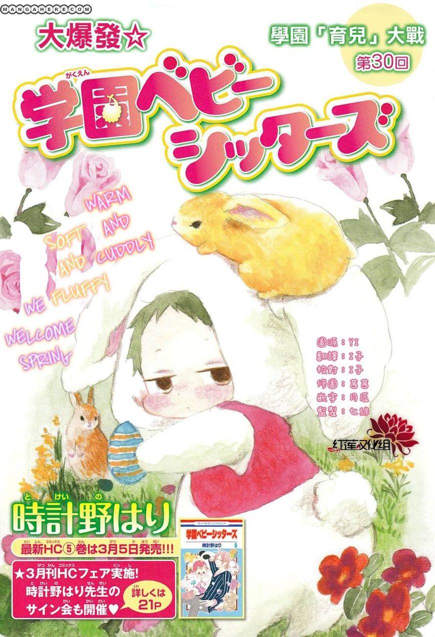 Gakuen Babysitters 30 Page 1