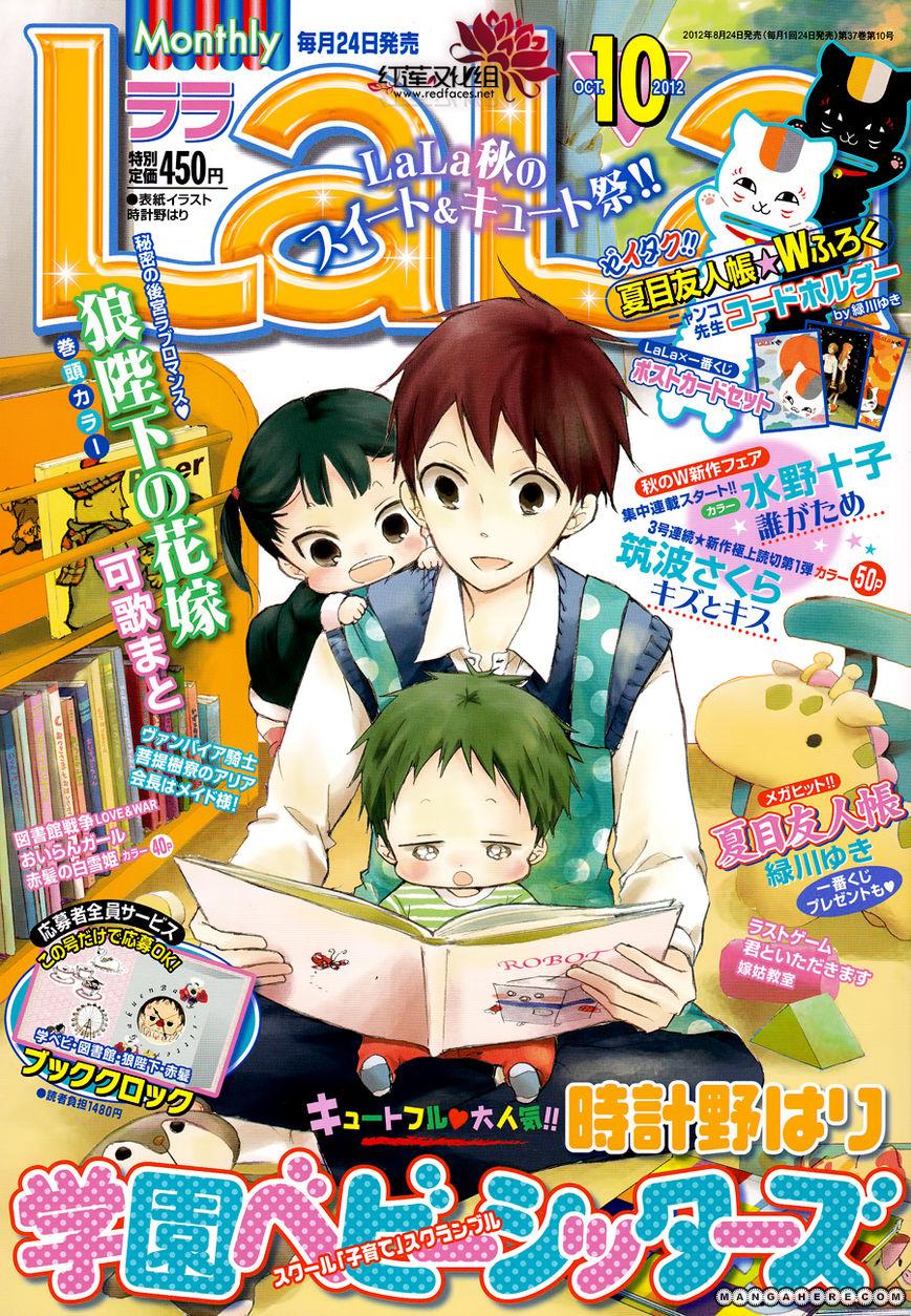 Gakuen Babysitters 36 Page 2
