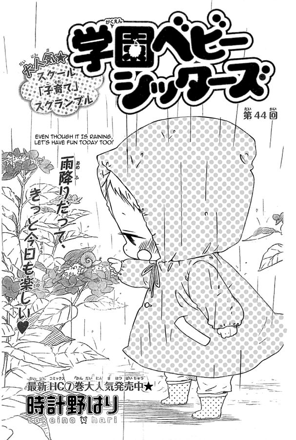 Gakuen Babysitters 44 Page 1