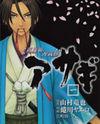 Shinsengumi Jingishou Asagi