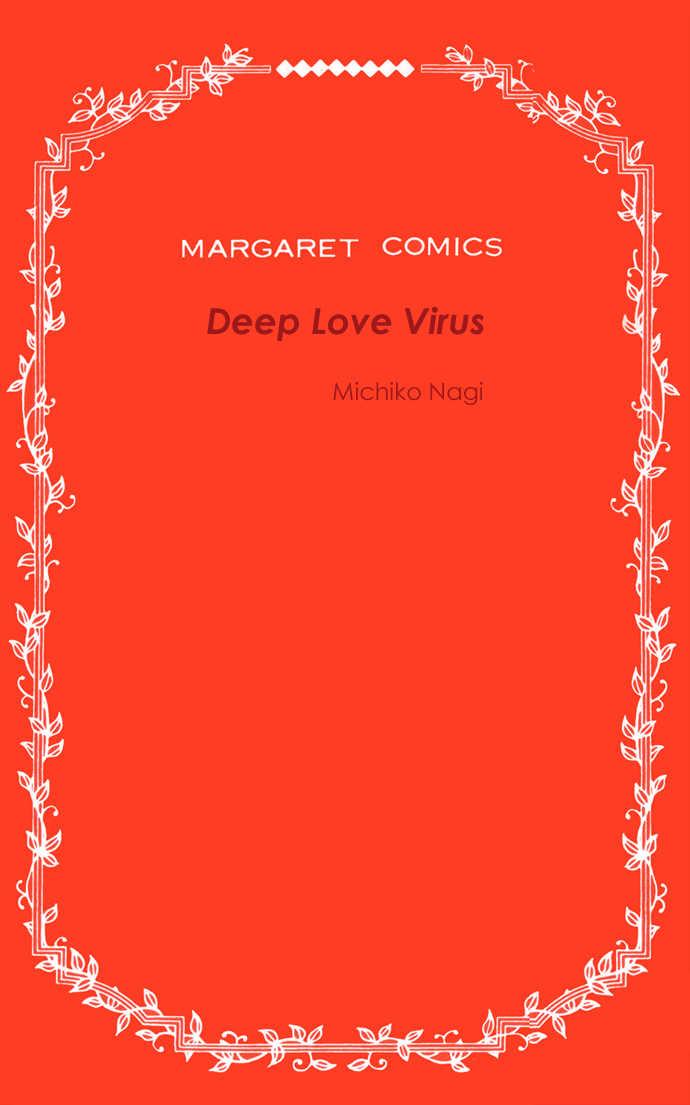Deep Love Virus 1 Page 2