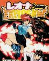 Leona Explosion