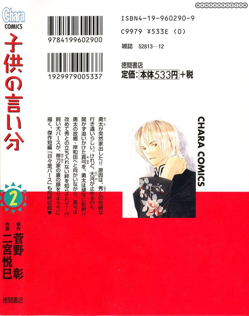 Kodomo no Iibun 6 Page 2