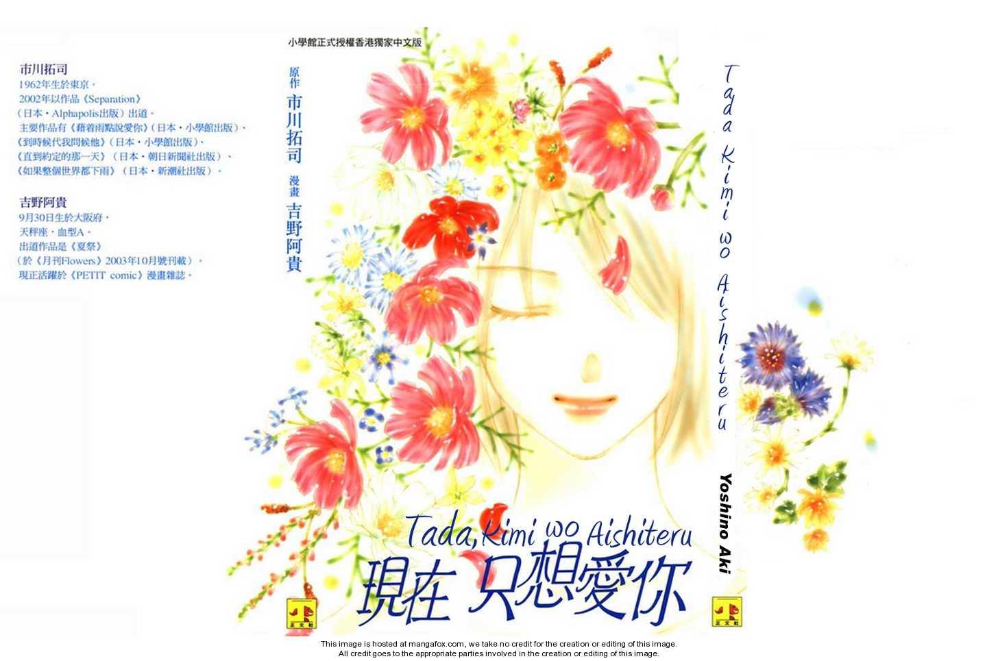 Tada, Kimi wo Aishiteru 1.1 Page 2