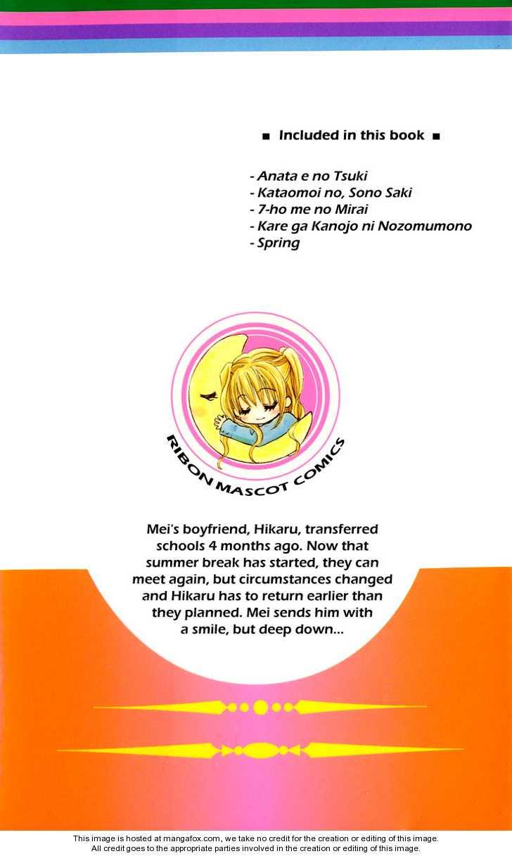 Anata e no Tsuki 1 Page 2