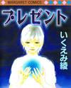 Present (IKUEMI Ryou)