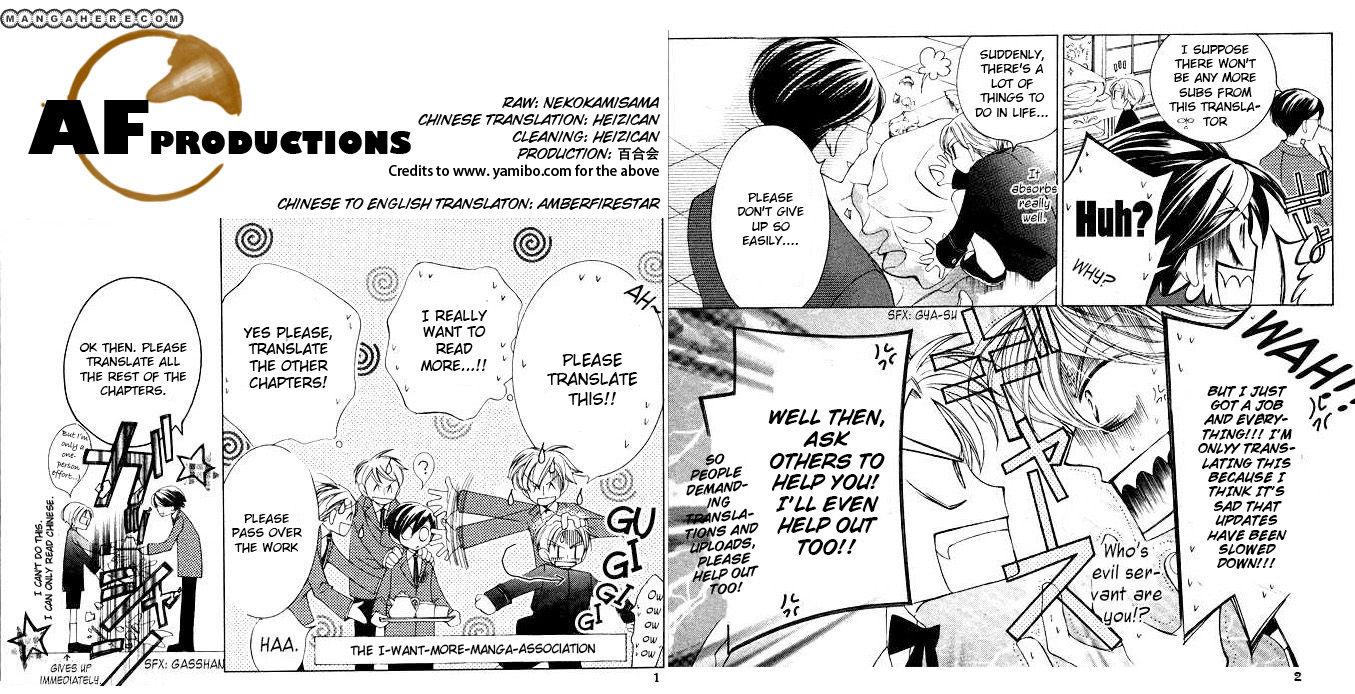 Renai Idenshi XX 11 Page 1