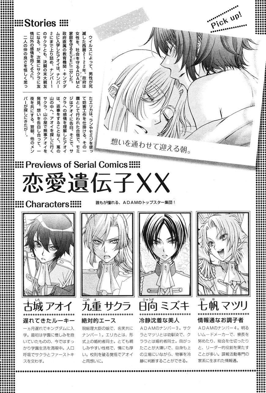 Renai Idenshi XX 15 Page 1
