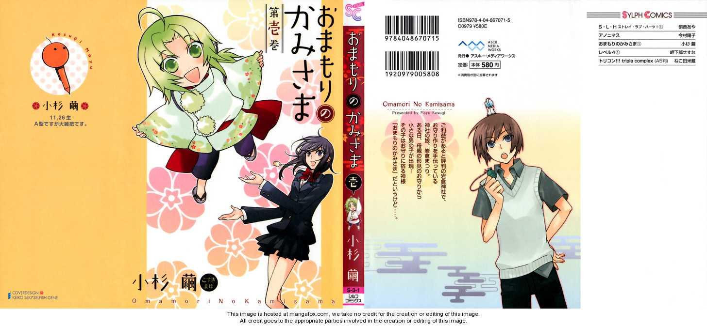 Omamori no Kamisama 1 Page 1