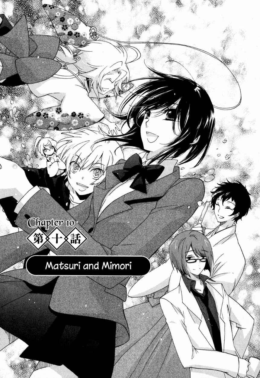 Omamori no Kamisama 10 Page 2
