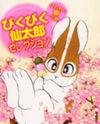 Pikupiku Sentarou Selection: Funwari Haru no Maki