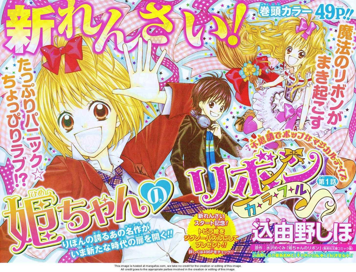 Hime-chan no Ribon Colorful 1 Page 1